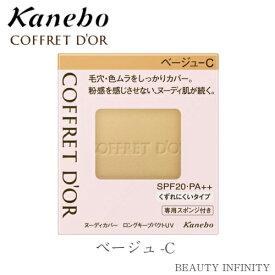 【 590円 off クーポン 】 カネボウ コフレドール ヌーディーカバー ロングキープパクト UV ベージュ C
