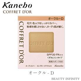 【 590円 off クーポン 】 カネボウ コフレドール ヌーディカバー ロングキープパクト UV オークル D