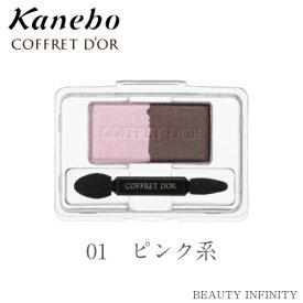 【 P2倍 + 3倍 + 5倍 の日 】 カネボウ kanebo コフレドール パーフェクトグラデアイズ 01 ピンク系