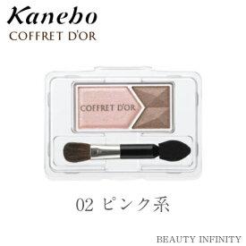 【 P2倍 + 3倍 + 5倍 の日 】 カネボウ kanebo コフレドール マジカルグラデアイズ 02 ピンク系
