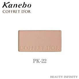【 590円 off クーポン 】 カネボウ コフレドール カラーブラッシュ PK 22