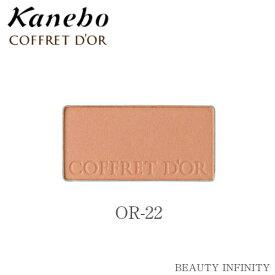 【 590円 off クーポン 】 カネボウ コフレドール カラーブラッシュ OR 22