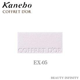 【 590円 off クーポン 】 カネボウ コフレドール カラーブラッシュ EX 05