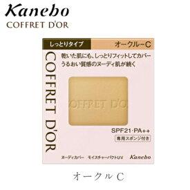 【 590円 off クーポン 】 カネボウ コフレドール ヌーディカバー モイスチャーパクトUV オークル- C
