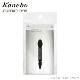 【 48時間限定 最大 P4倍 】カネボウ kanebo コフレドール アイカラー用チップ