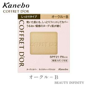 【 590円 off クーポン 】 カネボウ コフレドール ヌーディカバー モイスチャーパクトUV オークルB