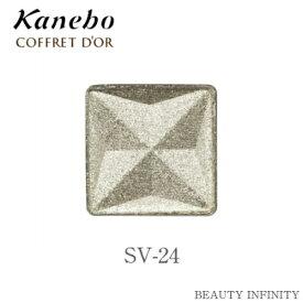 【 72時間限定 P3倍 エントリー 】 カネボウ kanebo コフレドール アイカラー SV 24