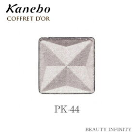【 72時間限定 P3倍 エントリー 】 カネボウ kanebo コフレドール アイカラー PK 44