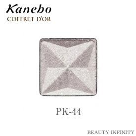 【 P2倍 + 3倍 + 5倍 の日 】 カネボウ kanebo コフレドール アイカラー PK 44