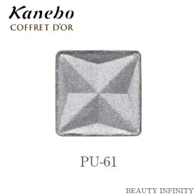 【 72時間限定 P3倍 エントリー 】 カネボウ kanebo コフレドール アイカラー PU 61