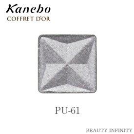 【 P2倍 + 3倍 + 5倍 の日 】 カネボウ kanebo コフレドール アイカラー PU 61