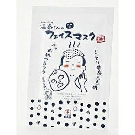 【日本製】ぬくいずみさんフェイスマスク ゆずの香り 美容 肌 潤い ツルツル パック リラクゼーション お風呂 バスタイム 安眠 男性 女性 敬老の日 母の日 父の日 退職祝い 誕生日 バレンタインデー ホワイトデー ギフト プレゼント かわいい 温泉さん