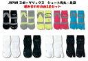 【日本製】JAPAN スポーツソックス 3足セット ショート 先丸 足袋 単色 組み合わせ自由 お買い得 靴下 くつ下 くつし…