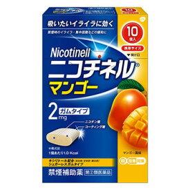 【第(2)類医薬品】【セルフメディケーション税制控除対象】ニコチネルマンゴーガム 10個【グラクソ・スミスクライン】【4987443353169】この商品はお一人様3個までとさせていただきます。