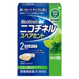 【第(2)類医薬品】【セルフメディケーション税制控除対象】ニコチネルスペアミントガム 10個【グラクソ・スミスクライン】【4987443353190】この商品はお一人様3個までとさせていただきます。