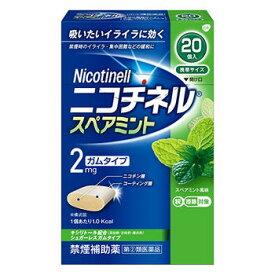 【第(2)類医薬品】【セルフメディケーション税制控除対象】ニコチネルスペアミントガム 20個【グラクソ・スミスクライン】【4987443353206】この商品はお一人様3個までとさせていただきます。
