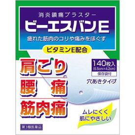 【第3類医薬品】ビーエスバンE 140枚入【大石膏盛堂】【4987475112901】