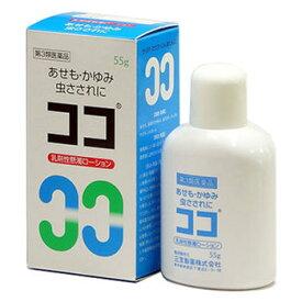 【第3類医薬品】ココ 55g【三宝製薬】【4961248001333】