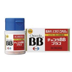 【第3類医薬品】チョコラBBプラス 60錠【エーザイ】【4987028123378】
