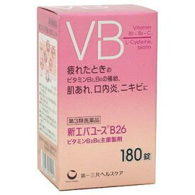 【第3類医薬品】新エバユース B26 180錠【第一三共ヘルスケア】【4987774255491】