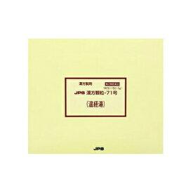 【第2類医薬品】【メール便発送!送料無料!】JPS漢方-71 温経湯(うんけいとう) 9包(3日分)【JPS製薬】【4987438077148】【px】