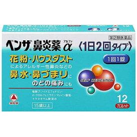 【第(2)類医薬品】【メール便対応!】ベンザ鼻炎薬α〈1日2回タイプ〉12錠【タケダ】【4987123145275】※この商品はお一人様1個までとさせていただきます。