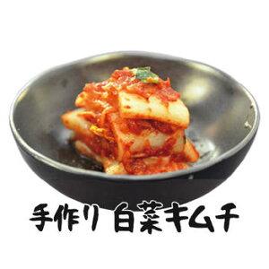 趙さんの味 手作り白菜キムチ 500g【趙さんの味】【他の商品との同梱不可】【代引き不可】