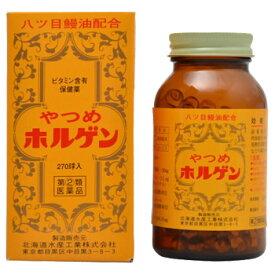 【第(2)類医薬品】やつめホルゲン 270粒【大木】【4987363000143】※この商品はお一人様3個までとさせていただきます。