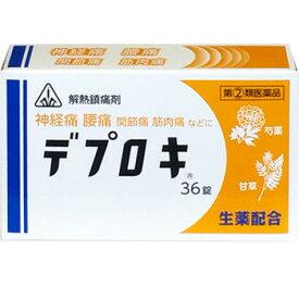 【第(2)類医薬品】【メール便対応!】ホノミ漢方薬 デプロキ 36錠【4987474132122】※この商品はお一人様3個までとさせていただきます。