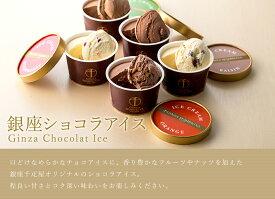 【送料無料】銀座千疋屋 銀座ショコラアイス