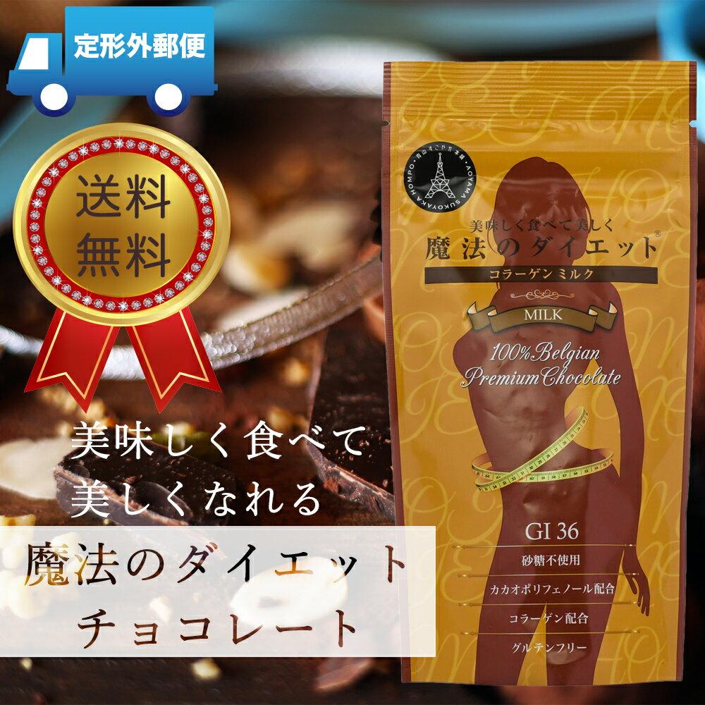 【定形外郵便 送料無料】 魔法のダイエット チョコレート コラーゲン ミルク 70g (ウィズ・アス WithUs) ビースリー チョコレート サプリメント バレンタイン ホワイトデー
