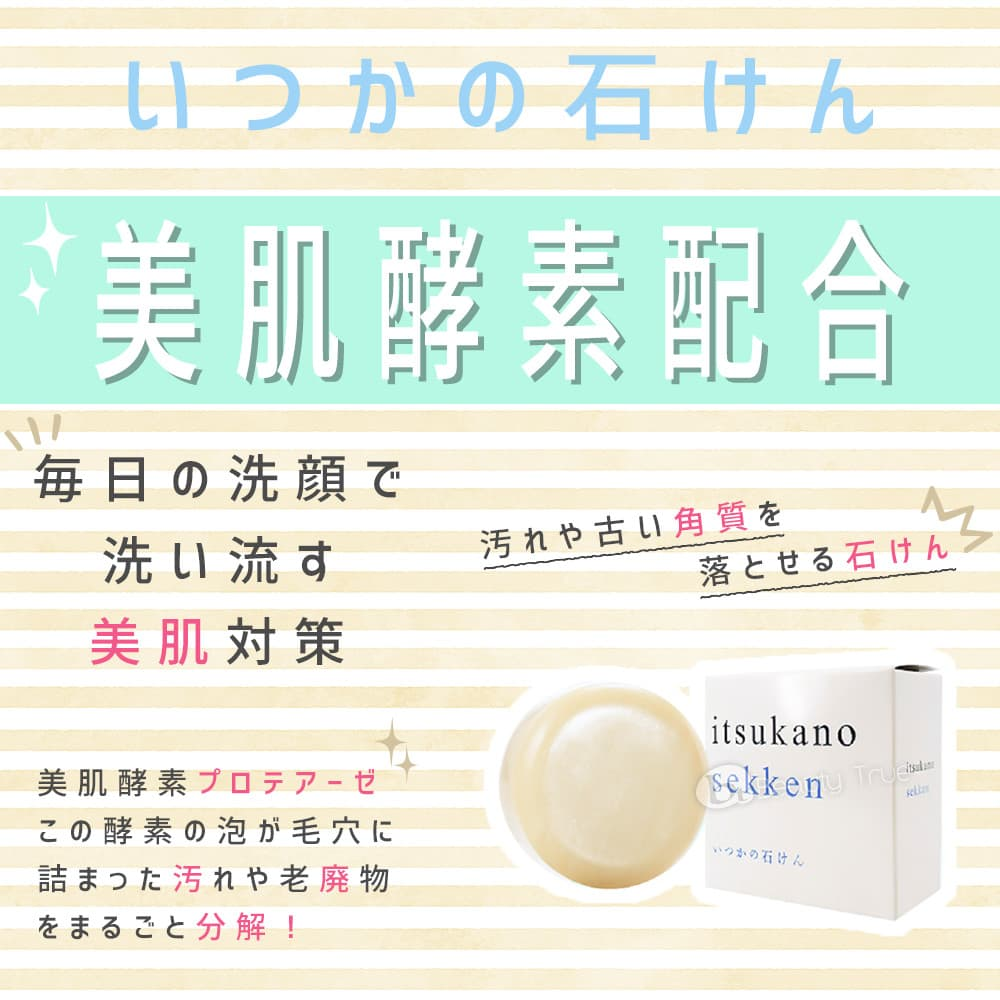 【あす楽】 いつかの石けん 100g (水橋保寿堂 | 洗顔 酵素 石鹸)