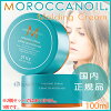 모록칸오이르모르딘그크리무 100 ml국내 정규품(moroccanoil moroccan oil)  알 암 오일 트리트먼트 오일 미용 오일모로나 오일 02 P23Apr16
