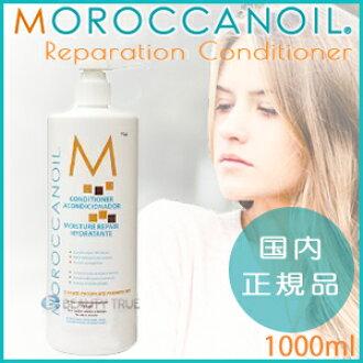 모록칸오이르콘디쇼나모이스챠리페아콘디쇼나리페라시온 1000 ml국내 정규품 업무용(moroccanoil moroccan oil)  트리트먼트 오일 린스모로나 오일 02 P23Apr16