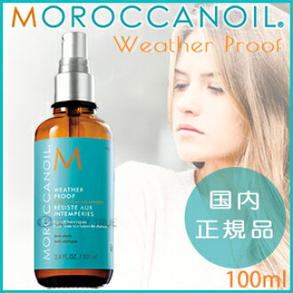 모록칸오이르웨자프르후 100 ml국내 정규품(moroccanoil moroccan oil)  알 암 오일 트리트먼트 오일 미용 오일모로나 오일 씻어 흘리지 않는 트리트먼트 02 P23Apr16
