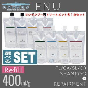 【2点選べるセット】 中野製薬 ENU エヌ シャンプー x リペアメント 400ml/g 詰め替え 選べるセット (NAKANO ENU) FL/CA/SL/CR ヘアケア 選べる セット