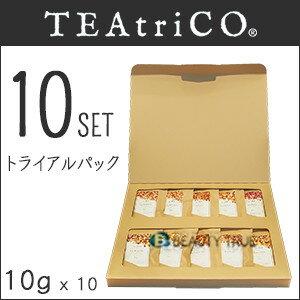 【あす楽】 ティートリコ トライアルセット 10g x 10パックセット (TEAtriCO) お茶 ティー tea torico ディティールズ リンクサプライ お試し ミニサイズ