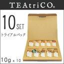 ティートリコ トライアルセット 10g x 10パックセット (TEAtriCO) お茶 ティー tea torico ディティールズ リンクサプライ お試し ...