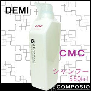 デミ コンポジオ CMCリペアシャンプー 550mlボトル(DEMI COMPOSIO)ヘアカラー用シャンプー CMC補修ホームケア シャンプー/口コミ