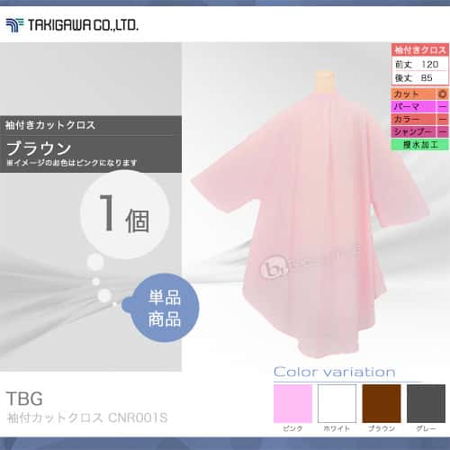 TBG 袖付カットクロス CNR001S ブラウン 1個 (滝川 takigawa TBG   カットクロス 美容室 美容院 サロン プロ用)