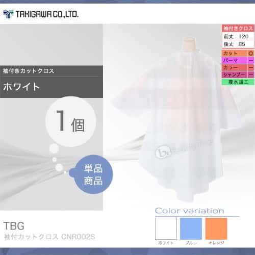 TBG 袖付カットクロス CNR002S ホワイト 1個 (滝川 takigawa TBG   カットクロス 美容室 美容院 サロン プロ用)