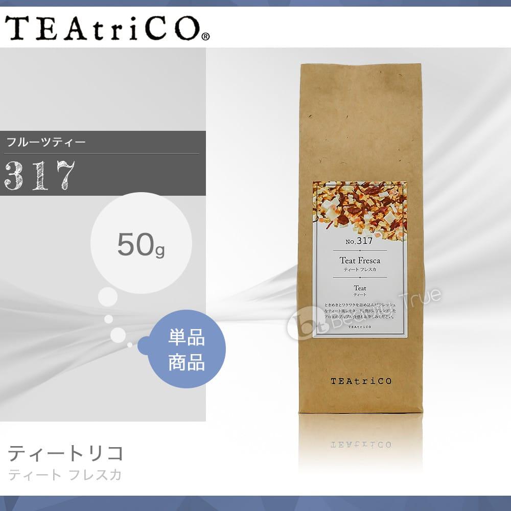 ティートリコ ティート フレスカ No.317 50g (TEAtriCO) お茶 ティー フルーツティー tea trico ディティールズ リンクサプライ