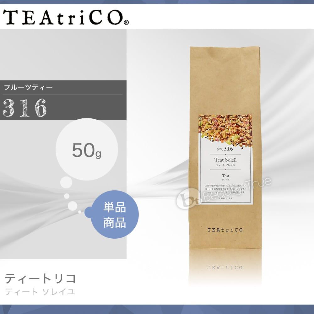 ティートリコ ティート ソレイユ No.316 50g (TEAtriCO) お茶 ティー フルーツティー tea trico ディティールズ リンクサプライ