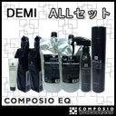デミ コンポジオ EQ パーフェクトセット ジョイント フィックス エフェクト シールド マスク(DEMI COMPOSIO EQ) 【DEM…