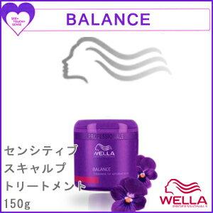 ウエラ バランス センシティブ スキャルプトリートメント 150ml [ウエラプロフェッショナルケア ハートアップケア] (WELLA HEART UP CARE ENRICH) 紫 P11Sep16