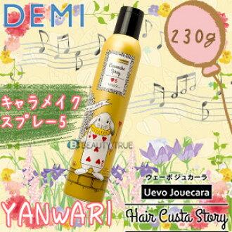 Demi uevo Juke la carramake spray 5 230 g (DEMI Uevo Jouecara Caramake) styling carramake hairstyles keep demiwerbo P11Sep16