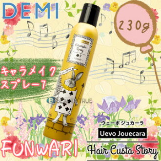 Demi uevo Juke la carramake spray 7 230 g (DEMI Uevo Jouecara Caramake) styling carramake hairstyles keep demiwerbo P11Sep16