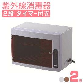 紫外線 消毒器 FV-209Y ステアライザー(デジタルタイマー付) ステアライザー ステリライザー ステライザー 衛生機器