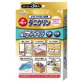 ダニクリン シートタイプ 3枚入 (抗菌・低臭)