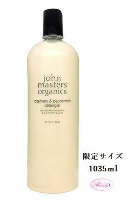 ジョンマスターオーガニック ローズマリー&ペパーミント デタングラー1035mlビックボトル【#7M201】送料無料